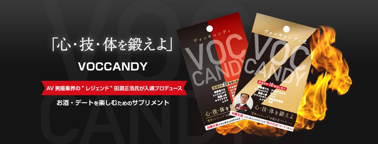 「心・技・体を鍛えよ」VOCCANDY