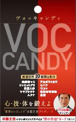 VOCCANDYパッケージ